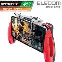 エレコム スマートフォン 用 ゲーミンググリップ 4ボタン スマホ 用 ゲーム アクセサリ FPS TPS エイミング 操作 スマホクリーナー付 レッド P-GMGS4B01RD