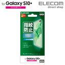 エレコム Galaxy S10 用 フィルム 指紋防止 反射防止 薄型 スマホ ギャラクシー s10 プラス 液晶 保護フィルム PM-GS10PFLFT01