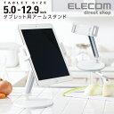 エレコム タブレット 用 フレキシブルアーム型 卓上 スタンド タブレット 用 スタンド 高さと角度...