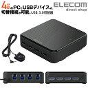 エレコム USB3.0 対応 切替機 PC4台 USB 切替...