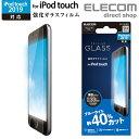 エレコム iPod touch 用 ガラスフィルム ブルーライトカット アイポッドタッチ 液晶保護 フィルム ガラス 0.33mm AVA-T19FLGGBL