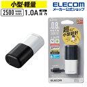 エレコム モバイルバッテリー リチウムイオン電池 モバイル バッテリー iphone アイフォン スマホ 電子タバコ対応 小型 軽量 小さい 2500mAh 1A USB-A出力1ポート PSE適合 ブラック×ホワイト DE-M12L-2500WH