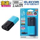エレコム モバイルバッテリー リチウムイオン電池 モバイル バッテリー iphone アイフォン スマホ 電子タバコ対応 おまかせ充電対応 急速 充電 急速充電 5000mAh 2.4A USB-A出力1ポート PSE適合 ブラック×ブルー DE-M13L-5000BU