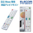エレコム かんたんTV用 リモコン 日立用 かんたん TVリモコン 日立 ・ Wooo 用 ホワイト ERC-TV01WH-HI