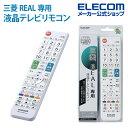 エレコム かんたんTV用 リモコン 三菱用 かんたん TVリモコン 三菱・リアル 用 ホワイト ERC-TV01WH-MI