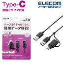 エレコム Type-C 変換アダプタ 付き リンクケーブル USB2.0 データ移行ケーブル USB2.0 Windows - Mac対応 タイプC アダプタ付属 1.5m ブラック UC-TV5BK