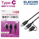 エレコム Type-C 変換アダプタ 付き リンクケーブル USB3.0 データ移行ケーブル USB3.0 Windows - Mac対応 タイプC アダプタ付属 1.5m ブラック UC-TV6BK