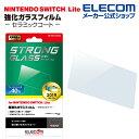 エレコム Nintendo Switch Lite 用 ガラスフィルム 0.33 ブルーライトカット