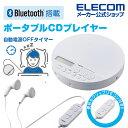 エレコム ポータブルCDプレーヤー Bluetooth搭載 コンパクト ポータブル CDプレーヤー リモコン付属 有線 & ブルートゥース 対応 リスニング学習向け ホワイト LCP-PAP02BWH