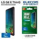 エレコム LG G8X ThinQ 用 フィルム 指紋防止 ...