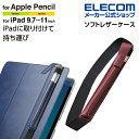 エレコム Apple Pencil 用 バンド付ソフトレザー...