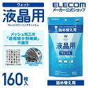 エレコム 液晶用 ウェットクリーニングティッシュ ウェット クリーニング 詰替 160枚 WC-DP160SP4