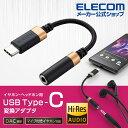 エレコム イヤホン 端子 変換ケーブル ハイレゾ対応 USB Type-C変換ケーブル 高耐久 タイプC - 4極φ3.5mm ステレオ ミニプラグ 変換ケ..
