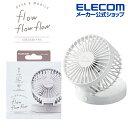 エレコム flowflowflow 卓上ファン USB 扇風機 卓上タイプ 角度調整 折り畳み収納可能 ホワイト FAN-U203WH