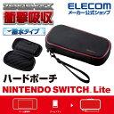 エレコム Nintendo Switch Lite 用 ZEROSHOCK ポーチ 撥水仕様 ニンテ