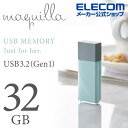 """エレコム USB3.2 Gen1 対応 USBメモリ """"maquilla"""" USB メモリー パステル カラー かわいい シンプル usbメモリー セキュリティ 機能 キ.."""