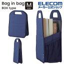 ショッピングバッグインバッグ エレコム ボックス型 バッグインバッグ バッグインバッグ 運搬ボックス Mサイズ ネイビー BMA-BBB02NV