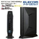 エレコム 無線LANルーター親機 Wi-Fi 6(11ax) 2402 800Mbps Wi-Fi ギガビットルーター 11ax.ac.n.a.g.b 2402 800Mbps 有線Giga IPv6(IPoE)対応 ブラック WRC-X3200GST3-B