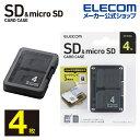 エレコム SDカードケース SD microSD カード ケース 4枚 収納 CMC-06NMC4