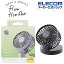 エレコム USB扇風機 flowflowflow 卓上ファン バッテリーモデル