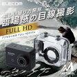 【送料無料】液晶パネル付きアクションカメラ ACTIMO Full HD カメラ本体に加え、JIS保護等級IPX7に準拠した安心の防水ケース・さまざまな場所への設置に便利なベースメントアクセサリフルセット付属モデル:ACAM-F01SBK[ELECOM(エレコム)]