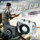 エレコム 液晶パネル付きアクションカメラ ACTIMO HD JIS保護等級IPX7準拠防水ケース ...