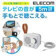 [アウトレット]テレビの音が手元で聞こえるテレビ用有線スピーカー:ASP-TV110WH[ELECOM(エレコム)]【税込2160円以上で送料無料】