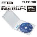 【送料無料】Blu-ray Discプレーヤー/レコーダー対応のブルーレイレンズクリーナー(湿式):AVD-CKBR2【ELECOM(エレコム):エレコムダイレクトショップ】