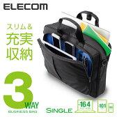 [アウトレット]【送料無料】3WAYビジネスバッグ(一気室):BM-3W01BK[ELECOM(エレコム)]