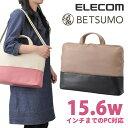 """[アウトレット]【送料無料】キャリングバッグ """"Betsumo(ベツモ)"""":BM-FB03BE[ELECOM(エレコム)]"""