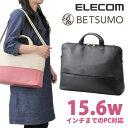 """[アウトレット]キャリングバッグ """"Betsumo(ベツモ)"""":BM-FB03BK[ELECOM(エレコム)]"""