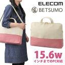 """[アウトレット]キャリングバッグ """"Betsumo(ベツモ)"""":BM-FB03PN[ELECOM(エレコム)]"""