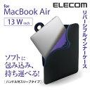 [アウトレット]MacBook Air 13インチ用インナーケース:BM-IBNC02BK【ELECOM(エレコム):エレコムダイレクトショップ】