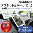 [アウトレット]車載10inchタブレット車載ホルダー(ダッシュボード用):CAR-DSTB4[ELECOM(エレコム)]