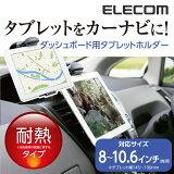 [�����ȥ�å�]�ֺ�10inch���֥�åȼֺܥۥ�����ʥ��å���ܡ����ѡˡ�CAR-DSTB4[ELECOM(���쥳��)]