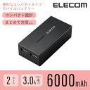 エレコム 6000mAh 合計最大3A,1ポート最大2A スマホ・タブレット用 コンパクトモバイルバッテリー DE-M01L-6030BK