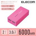 エレコム モバイルバッテリー 6000mAh 合計最大3A出力 2ポート ピンク DE-M01L-6030PN deal0401