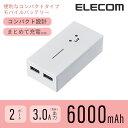 エレコム 6000mAh 合計最大3A,1ポート最大2A スマホ・タブレット用 コンパクトモバイルバッテリー DE-M01L-6030WF