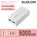 【送料無料】[6000mAh][合計最大3A,1ポート最大2A] スマホ・タブレット用 コンパクトモバイルバッテリー:DE-M01L-6030WH[ELECOM(エレコム)]【税込2160円以上で送料無料】