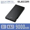 [アウトレット]【送料無料】スマホ・タブレット用 3台同時充電可能 大容量モバイルバッテリー [9000mAh/合計4.5A]:DE-M01L-9045BK[ELECOM(エレコム)]