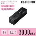 【送料無料】[3000mAh][1.5A] スマホ用 コンパクトモバイルバッテリー:DE-M04L-3015BK[ELECOM(エレコム)]【税込2160円以上で送料無料】