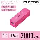 エレコム 3000mAh 1.5A スマホ用 コンパクトモバイルバッテリー DE-M04L-3015PN