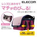 [アウトレット]ミラーレス一眼カメラ用ケース(Sサイズ):DGB-S022PN[ELECOM(エレコム)]【税込2160円以上で送料無料】
