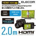 エレコム カメラ接続用HDMIケーブル(HDMI miniタイプ/2.0m) DGW-HD14SSM20BK