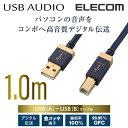 オーディオ用USBケーブル(USB2.0 A-USB2.0 B)/1m 1.0m:DH-AB10[ELECOM(エレコム)]【税込2160円以上で送料無料】