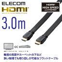 [アウトレット]HDMIケーブル カーペットの下などに敷けるフラットタイプのHIGH SPEED with Ethernet認証済みHDMIケーブル:DH-HD...