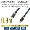 エレコム オーディオ用USBケーブル(USB2.0 micro B-micro B)/80cm 0.8m DH-MBMB08