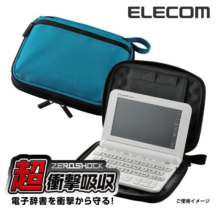 エレコム 超衝撃吸収電子辞書ケース DJC-025BUの商品画像