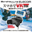 [アウトレット]VRヘッドセット ボッツニューライト スマホでバーチャルリアリティ体験:EDG-VRG001[ELECOM(エレコム)]
