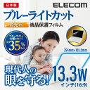 【送料無料】PC用 ブルーライトカット 液晶保護フィルム 高光沢/13.3インチワイド(16:9):EF-FL133WBLGN[ELECOM(エレコム)]